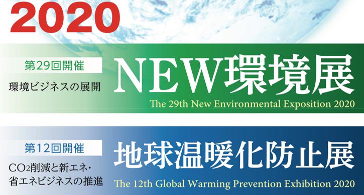 2020NEW環境展ロゴ